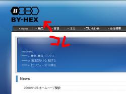 Byhex1